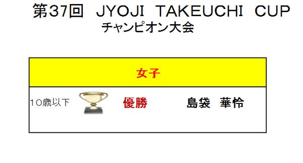 第37回JYOJI  TAKEUCHI CUP
