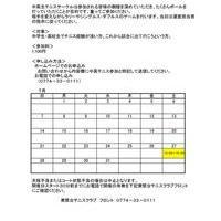 中高生テニスサークルの開催について