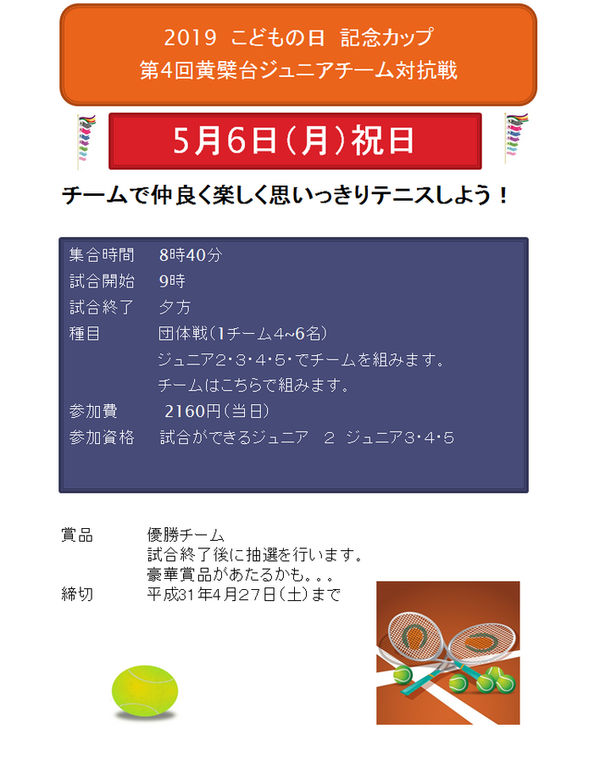 第4回 黄檗台ジュニアチーム対抗戦