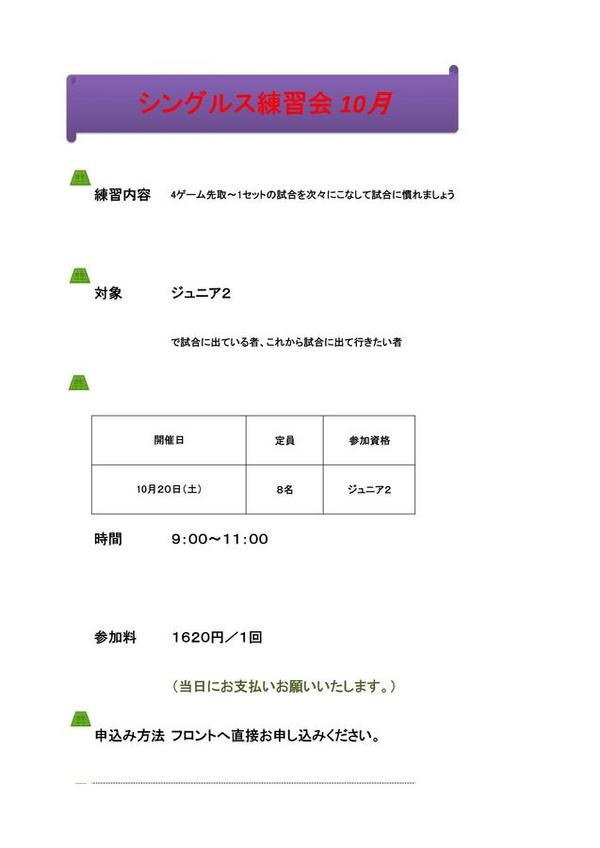 Jr2シングルス練習会
