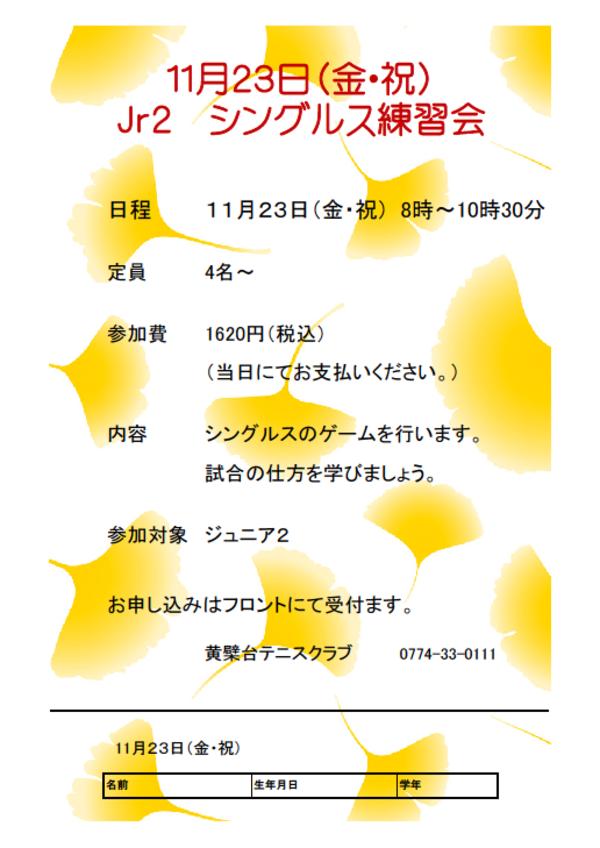 11月23日(金・祝日)練習会
