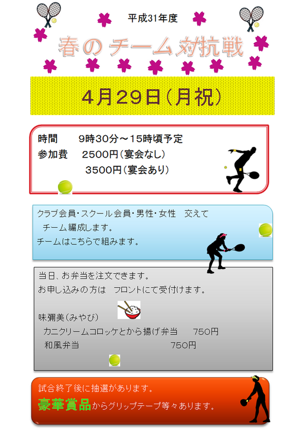 平成31年度 春の黄檗台チーム対抗戦