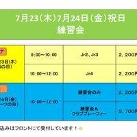 7月23日(木)7月24日(金)祝日 練習会のお知らせ